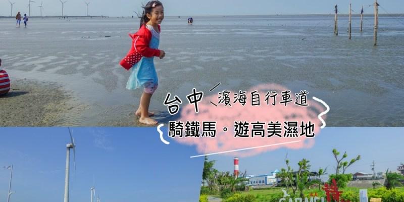 台中景點│新玩法!!騎鐵馬遊高美濕地。藍色海岸大道濱海自行車道(清水高美段)