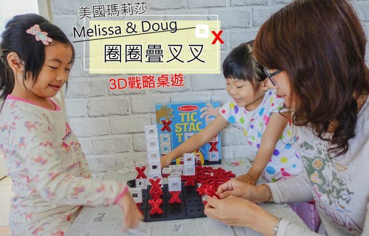 益智桌遊》美國瑪莉莎Melissa & Doug遊戲-3D戰略桌遊圈圈疊叉叉 。親子一起動動腦玩桌遊吧!!