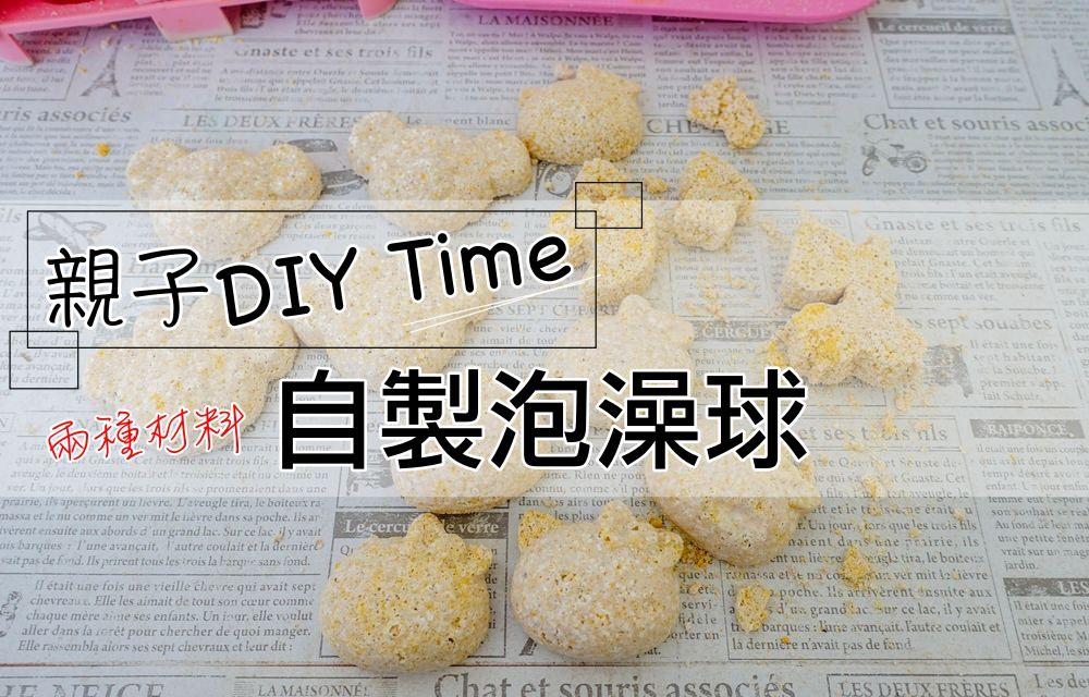 親子DIY│簡單兩種材料自製泡澡球。增加寶貝洗澡樂趣~也能當清潔錠喔!!!