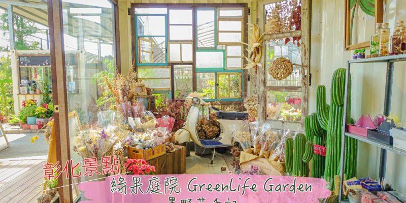 彰化景點│綠果庭院Green Life 墨野花手記。療癒多肉植物、乾燥花、雜貨,好拍又好買~文青/網美必來