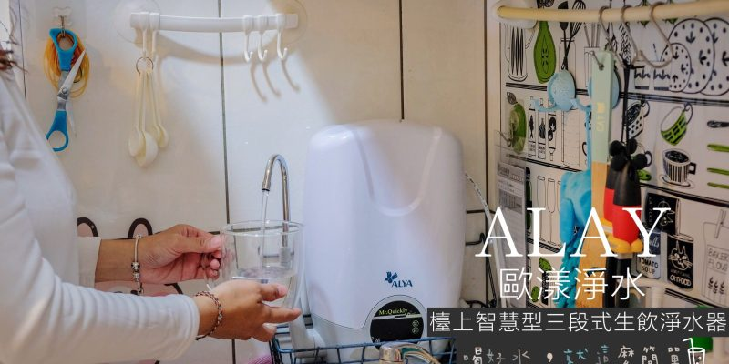 居家生活》ALYA歐漾淨水,檯上智慧型三段式生飲淨水器組。組裝超Easy小家庭、租屋族必備