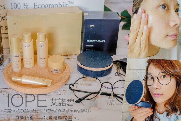 美妝│ IOPE艾諾碧氣墊始祖,再次顛覆粉底的想像。給女孩~完美恆采持色氣墊粉底,保養一次到位時光金鑰緻顏全套體驗組