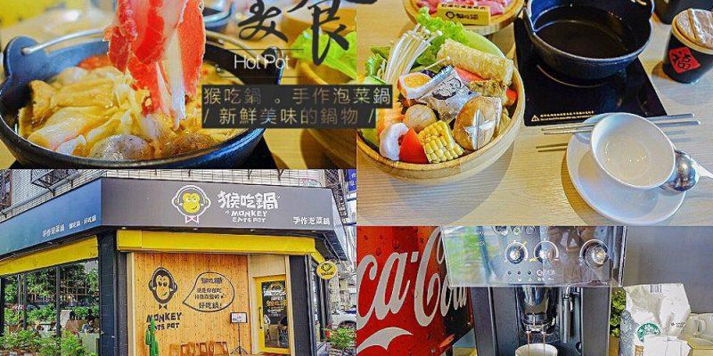 台中x美食》猴吃鍋 手作泡菜鍋。新鮮美味的鍋物~肉份量自已選,還有...星巴克咖啡免費喝