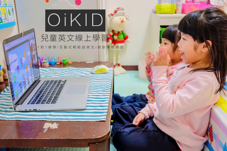 兒美學習》OiKID兒童英文線上學習。跳脫傳統學習,1對1教學讓孩子們輕鬆開口說英文