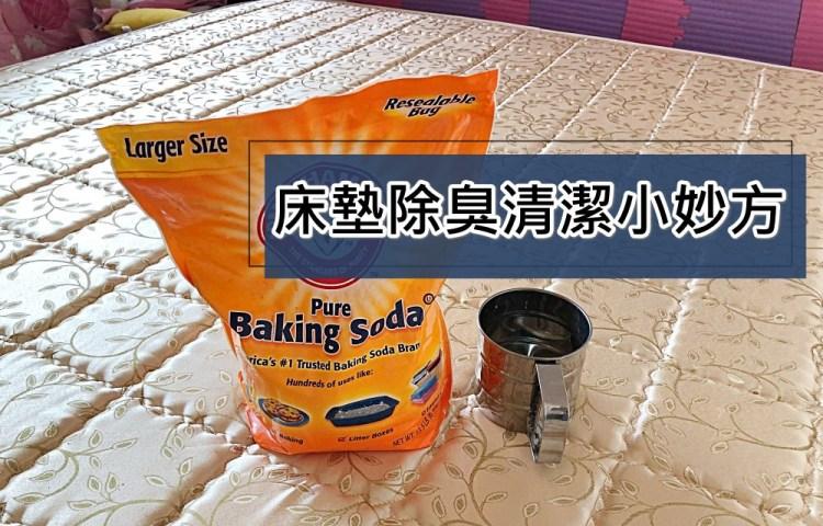 生活小妙招》床墊怎麼清潔???多一小步驟除蟎又除臭