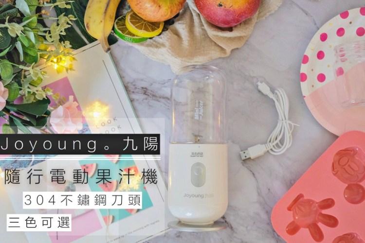 淘寶必買2019》九陽JYL-C902D電動隨行果汁機。採用304不鏽鋼刀頭,輕便好攜帶想喝果汁隨時隨地