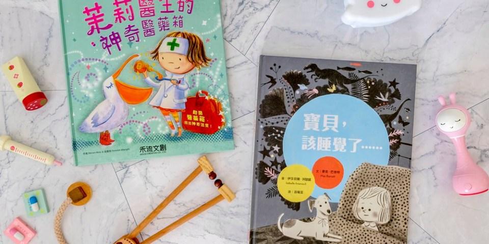 兒童讀物繪本》適合學齡孩子的互動操作繪本書。茉莉醫生的神奇醫藥箱、寶貝,該睡覺了... 好玩又有趣
