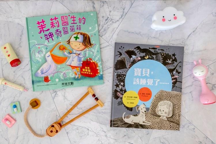 兒童讀物繪本》適合學齡孩子的互動操作繪本書。茉莉醫生的神奇醫藥箱、寶貝,該睡覺了… 好玩又有趣