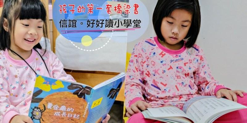 小學生課外讀物│銜接孩子小學階段的第一套橋梁書。信誼,好好讀小學堂 精選套書