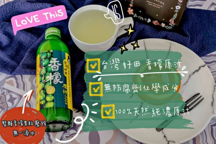 果汁飲品│台灣好田 香檬原汁。整顆香檬果粒新鮮壓榨,純粹原汁真健康~天天喝一杯都不會膩