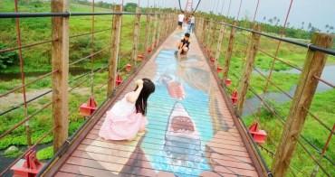 【屏東】萬巒吊橋:全台第一座3D彩繪吊橋,大白鯊噴火龍出沒!吃海鴻豬腳來散步~