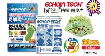 Echain Tech 易解霉 除臭防霉片~輕輕鬆鬆解決霉(沒)問題!!