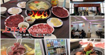【台南美食】上牛村溫體牛肉火鍋:善化現宰,每日兩送,鮮嫩百分百,市區裡溫體牛肉鍋吃這裡吧~