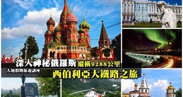 【旅遊講座】大地假期.西伯利亞大鐵路之旅:深入神秘俄羅斯,縱橫9288公里,全程不必換車廂,此生必遊路線。