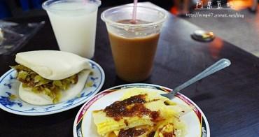 【台南.小吃】半夜02:00,一堆潮男正妹排隊吃早餐??? 我在「豆奶宗」