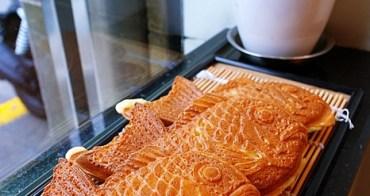 【台南.點心】啥咪!?台南這間鯛魚燒吃了