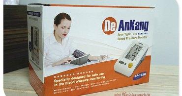 De AnKang德安康臂式電子血壓計 --居家照護測量血壓得好幫手