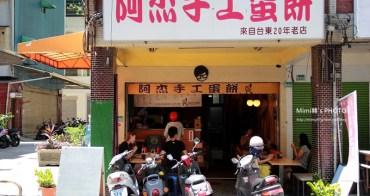 【台南.中西區】阿杰手工蛋餅(早餐):來自台東20年老店,老闆用心製作的蛋餅,征服了嘴巴挑剔的台南人唷XD