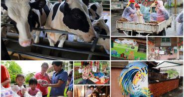 【台南景點】柳營.查畝營 x 果毅後小旅行:農村也能好好玩!! 拔草菇、擠牛奶、聽故事、享人情~