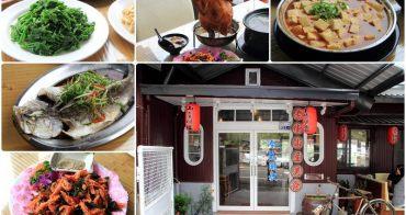 【台南美食】關子嶺老街餐廳:日式老屋改建,甕仔雞烤的好吃。嶺頂公園停車場對面,停車方便。
