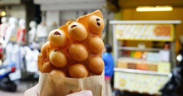 【台南美食】國華街散步美食《漫步佐敦港式雞蛋仔》外脆內軟香氣滿滿,不沾不黏好好味。