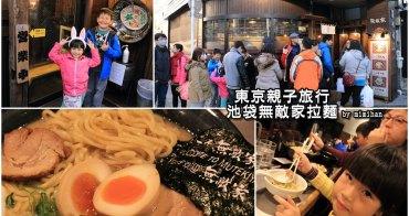 【東京池袋美食】推薦必吃!無敵家拉麵:叉燒厚度驚人,湯頭濃郁香氣四溢,要有大排隊的心理準備。