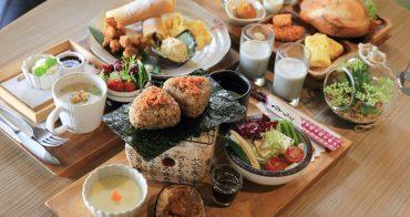 【台南早午餐】安平.樂禾田:清爽好吃的日式早午餐,烤飯糰、手燒厚鬆餅好拍又美味。