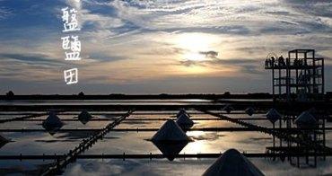 【台南.北門】能細細體驗的鹽田風光,更有值得等待的落日美景~ 我在「井仔腳瓦盤鹽田」