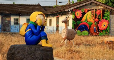 【台南.後壁】土溝農村美術館.2013村之屋當代藝術展 ~ 來這裡找尋自己心中的寶藏吧 ~