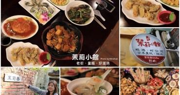 【台南美食】安平.茉莉小館:逛安平老街順道吃,孔雀蛤、蝦捲新鮮、好滋味。