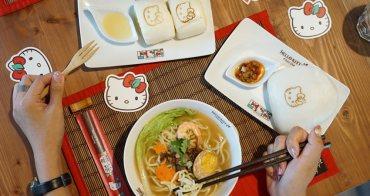 【台南美食】台灣第一家!Hello kitty 茶餐廳:未開先轟動,原版授權進駐台南,造型可愛滿點,快來喝茶唷!