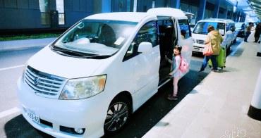 【大阪交通】關西機場→大阪市區飯店:預約關西機場接送,省時省力,家族旅遊推薦。