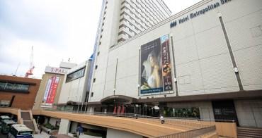 【仙台住宿推薦】仙台車站一分鐘。仙台大都會飯店 (Hotel Metropolitan Sendai)旁邊就是鬧區,吃喝玩樂都方便。