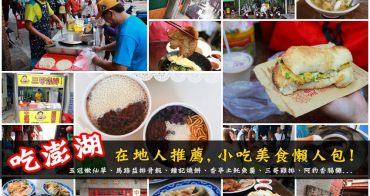 【澎湖美食】必吃!在地人推薦,10家澎湖小吃美食懶人包分享。食尚玩家|花火節|排隊人氣店|