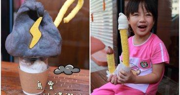 【台南美食】甜點.餓魚咬冰:超可愛烏雲冰淇淋,飄來台南安平囉~ 感受一下酷涼的快感吧!!