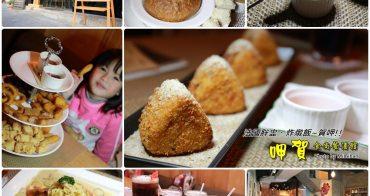 【台南美食】海安路.呷賀食尚餐酒館:吃鹹酥雞也可以很優雅。這裡胖盅、炸燉飯好好吃~ 適合聚餐!!