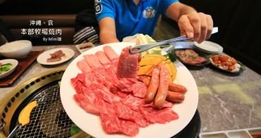 【沖繩美食】燒肉本部牧場:本部牛牧場直營,沖繩水族館旁的銷魂燒肉,午間套餐更超值。