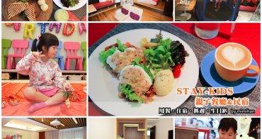 【台南親子餐廳】安平.STAYKIDS:是餐廳也是民宿,空間輕鬆小而美,餐點使用無毒生產履歷食材。玩抓周|生日趴|場地租借|