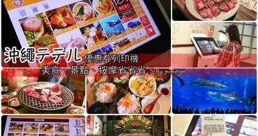 【沖繩省錢密技】沖繩天天旅 Okinawa Teteru 優惠券列印機:景點、美食Coupon券,越印越省錢~