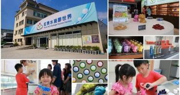 【台南景點】虹泰水凝膠世界觀光工廠:親子來玩繽紛果凍公仔,軟QQ超可愛!! 原來水凝膠用途好驚人@@