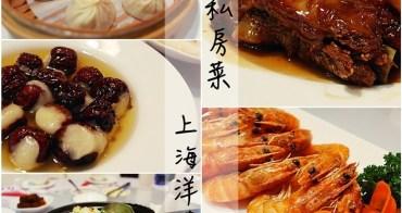 【高雄美食】美味的上海湯包中,隱藏經典私房菜 ~ 我在「上海洋樓」