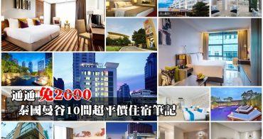 【曼谷住宿】10間便宜曼谷住宿推薦:最低2000有找!小資也能玩曼谷精打細算省更多