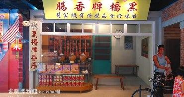 【台南.南區】府城的傳奇,大家從小吃到大的美味香腸@@