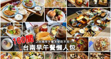 【160間台南早午餐。不藏私分享】我的台南早午餐咖啡口袋筆記,之台南美食吃不完。(2017.09)
