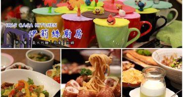 【台南美食】北區.伊莉絲廚房:餐點好吃,而且變化多,口味多樣的PASTA餐廳,推薦聚餐的好地方。(已歇業)