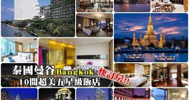 【曼谷住宿推薦】10家超優質曼谷住宿、曼谷飯店筆記:河景夜景、接駁船,住哪間都舒心