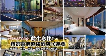【香港住宿】推薦精選10家超人氣五星級香港飯店:唯港薈、香港洲際酒店、半島酒店