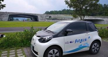 【南投.日月潭】放鬆、充電、輕旅行~ 環保綠能Toyota iO EV