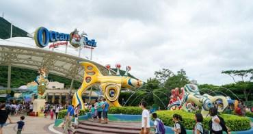 香港自由行|必遊。香港海洋公園:便宜門票去哪買/交通資訊/預定與動物面對面/海龍王餐廳美食。