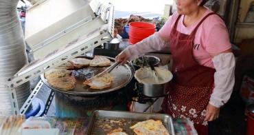 【嘉義無名蛋餅】成仁街蛋餅老店:很像是蔥肉餅的粉漿蛋餅,有點油膩但好吃。